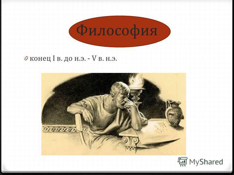 Философия 0 конец I в. до н.э. - V в. н.э.