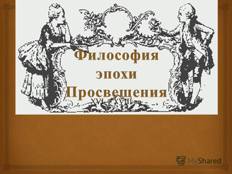 XVI XVIII вв