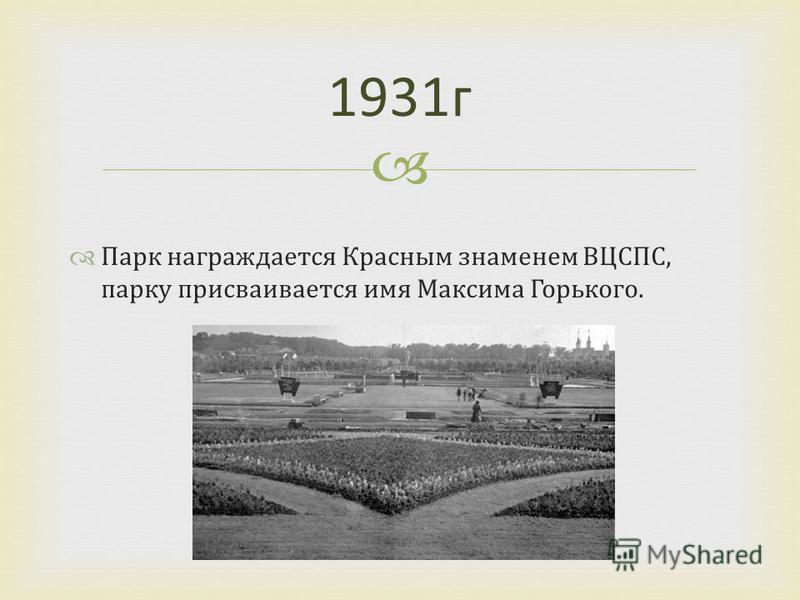 Парк награждается Красным знаменем ВЦСПС, парку присваивается имя Максима Горького. 1931 г