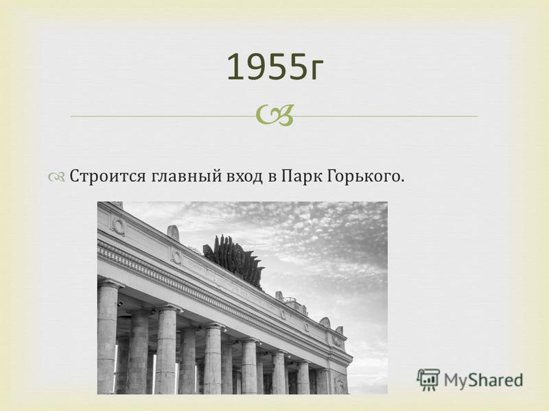 Строится главный вход в Парк Горького. 1955 г