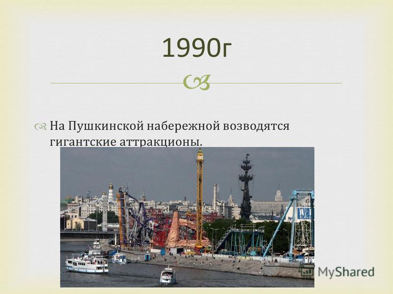 На Пушкинской набережной возводятся гигантские аттракционы. 1990 г
