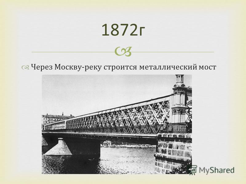Через Москву-реку строится металлический мост 1872 г