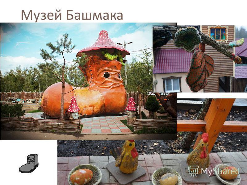 Музей Башмака