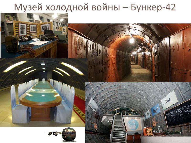 Музей холодной войны – Бункер -42