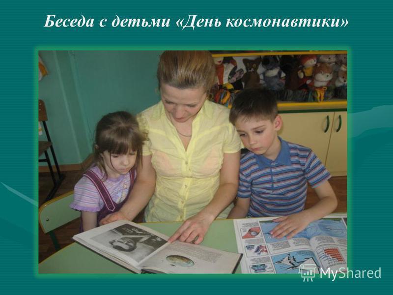 Беседа с детьми «День космонавтики»