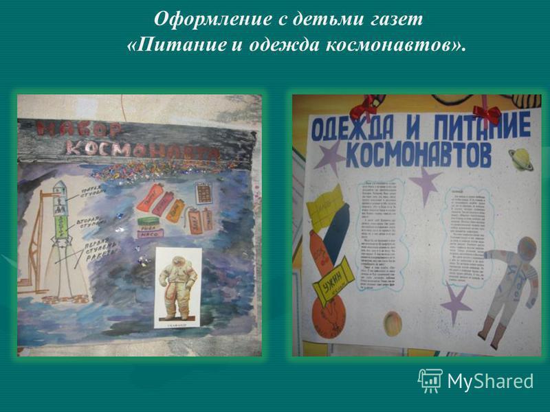 Оформление с детьми газет «Питание и одежда космонавтов».