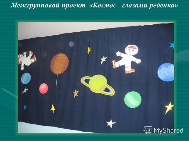 Межгрупповой проект «Космос глазами ребенка»