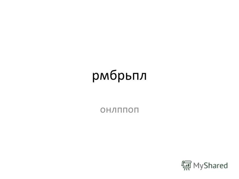 рмбрьпл онлппоп