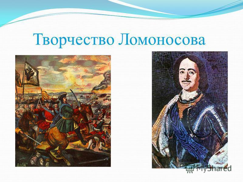 Творчество Ломоносова
