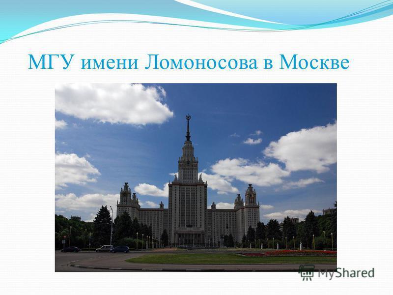 МГУ имени Ломоносова в Москве