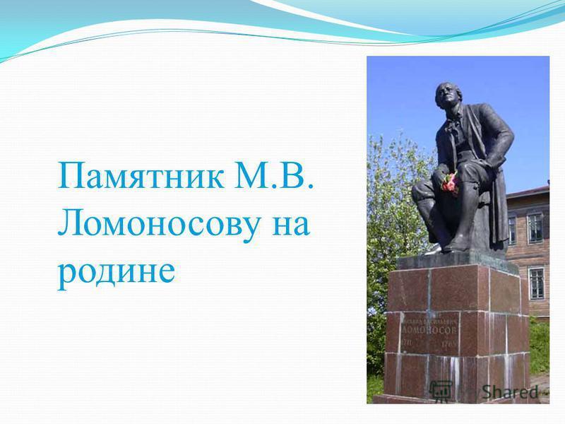 Памятник М.В. Ломоносову на родине
