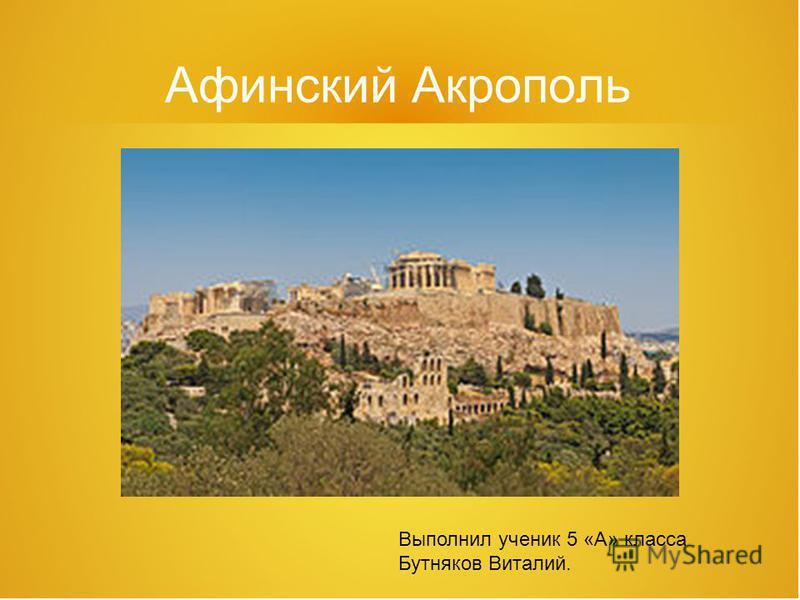 Афинский Акрополь Выполнил ученик 5 «А» класса Бутняков Виталий.