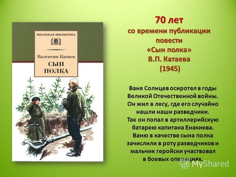 70 лет со времени издания сказки-были «Кладовая солнца» М.М. Пришвина (1945) (1945) Дети-сироты Настя и Митраша отправляются на болото за клюквой, но на их долю выпадают интересные приключения.