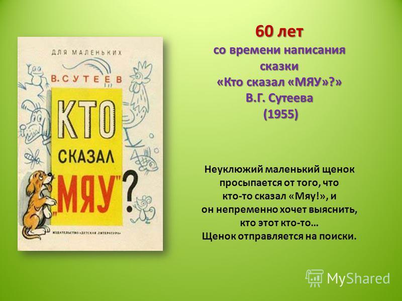 60 лет со времени издания романа«Лолита» В.В. Набокова (1955) (1955) Наиболее известный из всех романов Набокова, показывающий любовь писателя к сложной игре слов и описательным деталям.