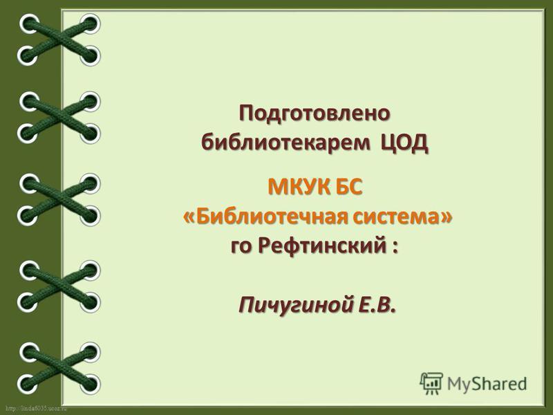 http://linda6035.ucoz.ru/ При работе использованы материалы использованы материалы из «Википедии» и из «Википедии» и свободной энциклопедии. Прозвучала музыка Игоря Крутого «Нежность»