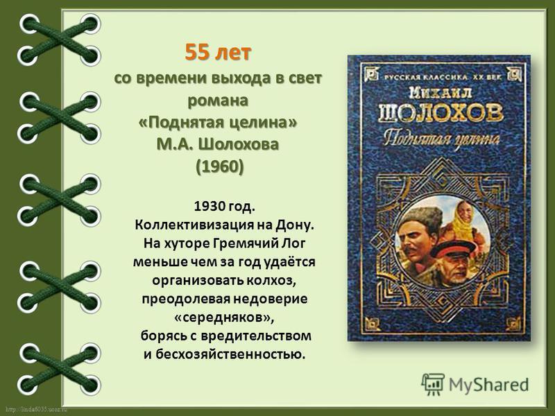 http://linda6035.ucoz.ru/ 55 лет со времени публикации поэмы «За далью - даль» А.Т. Твардовского (1960) (1960) Путевые зарисовки, впечатления и раздумья человека, следующего поездом из Москвы через всю Сибирь... Лирический герой вспоминает войну, раз