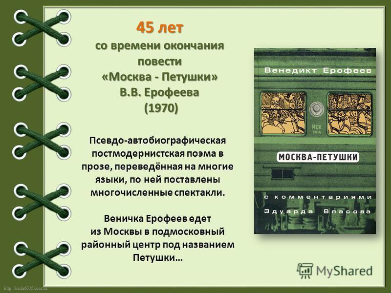 http://linda6035.ucoz.ru/ 50 лет со времени выхода в свет книги для детей «Незнайка на Луне» Н.Н. Носова (1965) (1965) Продолжение приключений Незнайки и его друзей. Коротышки, построив ракету, отправляются в космическое путешествие на Луну, где с ни