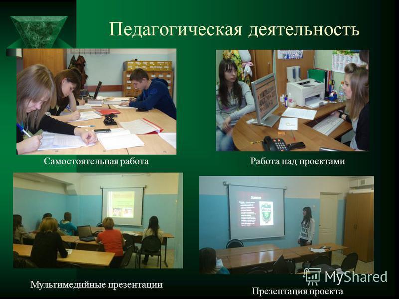 Педагогическая деятельность Самостоятельная работа Мультимедийные презентации Работа над проектами Презентация проекта