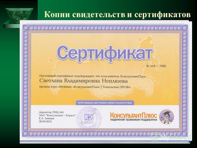 Копии свидетельств и сертификатов
