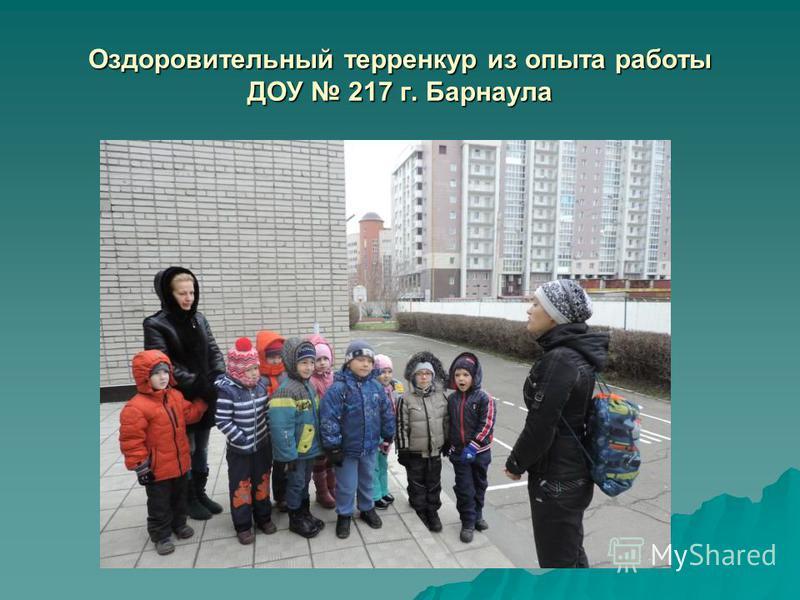 Оздоровительный терренкур из опыта работы ДОУ 217 г. Барнаула