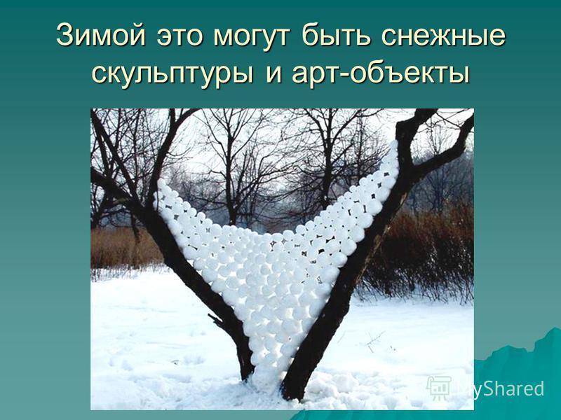 Зимой это могут быть снежные скульптуры и арт-объекты