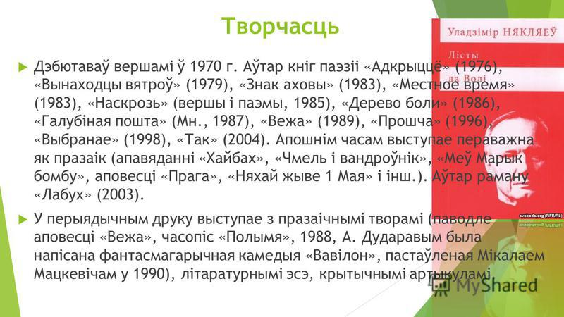 Творчасць Дэбютаваў вершамі ў 1970 г. Аўтар кніг паэзіі «Адкрыццё» (1976), «Вынаходцы вятроў» (1979), «Знак аховы» (1983), «Местное время» (1983), «Наскрозь» (вершы і поэмы, 1985), «Дерево боли» (1986), «Галубіная пошта» (Мн., 1987), «Вежа» (1989), «