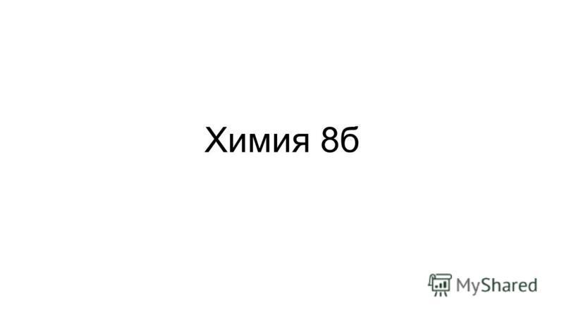 Химия 8 б