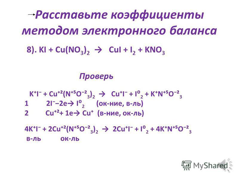 Расставьте коэффициенты методом электронного баланса 7). ZnS + O 2 ZnO + SO 2 Проверь Zn²S² + O 2 Zn²O² + SO² 2 2 S² 6e S (ок-нее, в-ль) 3 O 2 + 4e 2 O² (в-нее, ок-ль) 2 Zn²S² + 3O 2 2Zn²O² + 2SO² 2 в-локк-ль