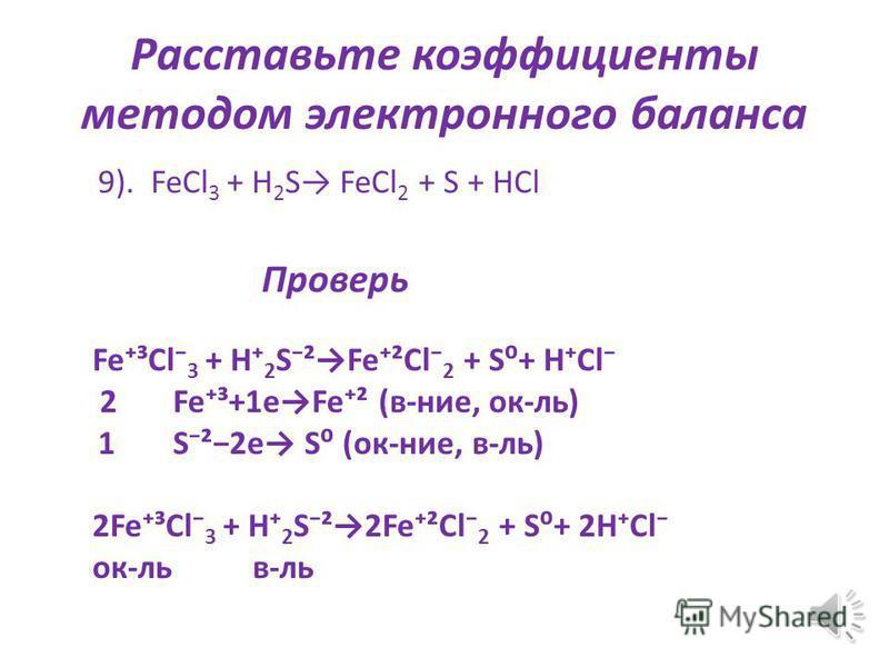 Расставьте коэффициенты методом электронного баланса 8). KI + Cu(NO 3 ) 2 CuI + I 2 + KNO 3 Проверь KI + Cu²(NO² 3 ) 2 CuI + I 2 + KNO² 3 1 2I2e I 2 (ок-нее, в-ль) 2 Cu²+ 1e Cu (в-нее, ок-ль) 4KI + 2Cu²(NO² 3 ) 2 2CuI + I 2 + 4KNO² 3 в-локк-ль
