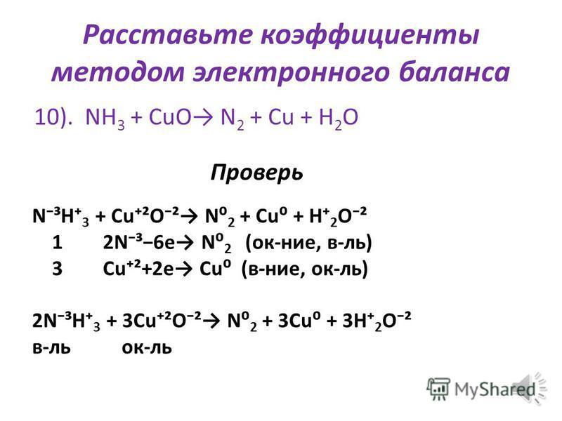 Расставьте коэффициенты методом электронного баланса 9). FeCl 3 + H 2 S FeCl 2 + S + HCl Проверь Fe³Cl 3 + H 2 S²Fe²Cl 2 + S+ HCl 2 Fe³+1eFe² (в-нее, ок-ль) 1 S²2e S (ок-нее, в-ль) 2Fe³Cl 3 + H 2 S²2Fe²Cl 2 + S+ 2HCl ок-ль в-ль