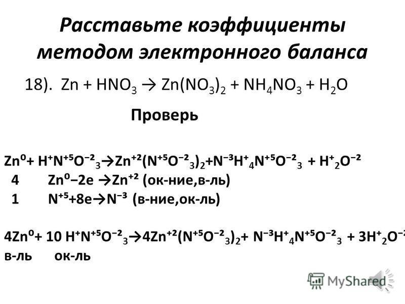 Расставьте коэффициенты методом электронного баланса KMnO² 4 + N³H 3 KNO² 3 + MnO² 2 + KO²H + H 2 O² 8 Mn+3e Mn (в-нее, ок-ль) 3 N³8e N (ок-нее, в-ль) 8KMnO² 4 + 3N³H 3 3KNO² 3 + 8MnO² 2 + 5KO²H ок-ль в-ль +2 H 2 O Проверь 17). KMnO 4 + NH 3 KNO 3 +