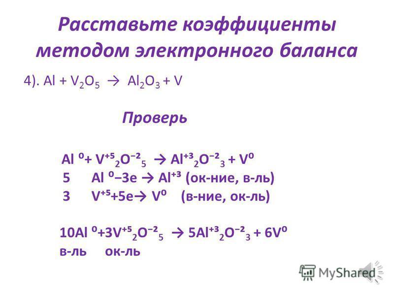 Расставьте коэффициенты методом электронного баланса 3). C + H 2 SO 4 CO 2 + SO 2 + H 2 O Проверь C + H 2 SO² 4 CO² 2 + SO² 2 + H 2 O² 1 C4e C (ок-нее, в-ль) 2 S+2e S (в-нее, ок-ль) C +2 H 2 SO² 4 CO² 2 + 2SO² 2 + 2H 2 O² в-локк-ль