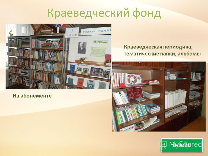 Краеведческий фонд На абонементе Краеведческая периодика, тематические папки, альбомы В ФОЙЕ