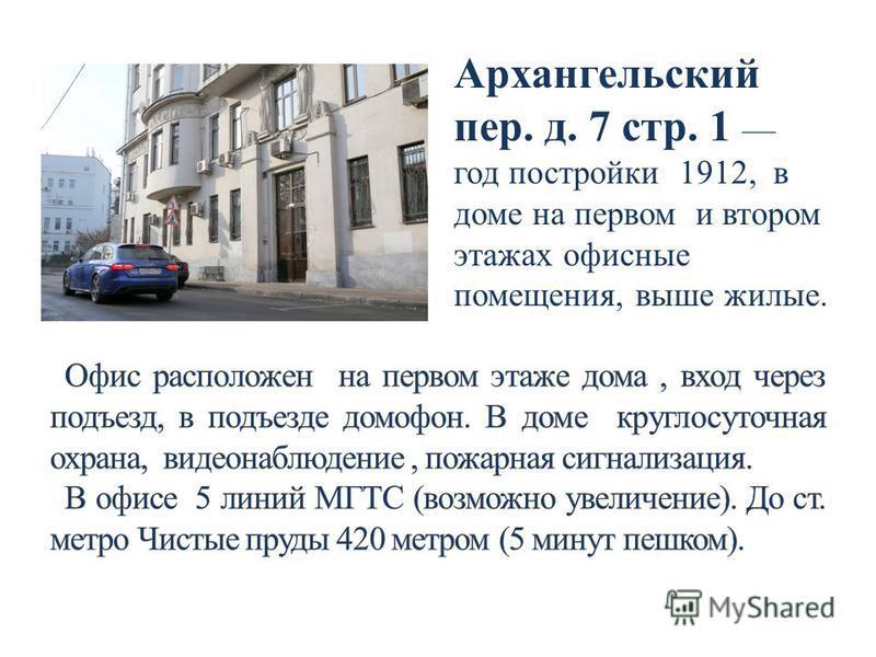 Архаангельский пер. д. 7 стр. 1 год постройки 1912, в доме на первом и втором этажах офисные помещения, выше жилые.