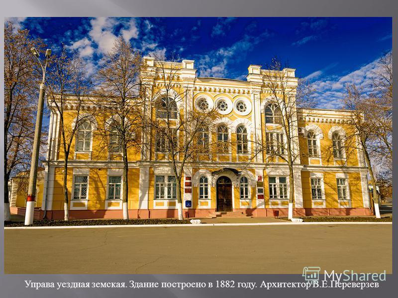 Управа уездная земская. Здание построено в 1882 году. Архитектор В. Е. Переверзев