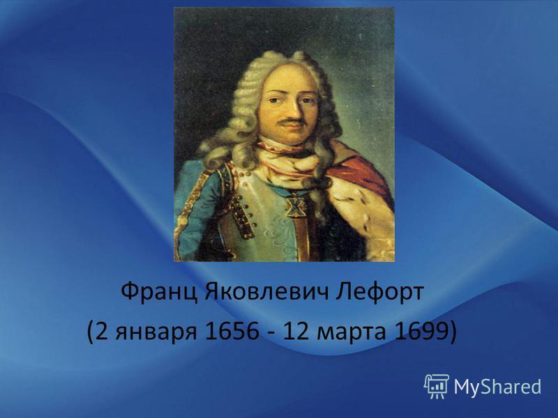 Франц Яковлевич Лефорт (2 января 1656 - 12 марта 1699)