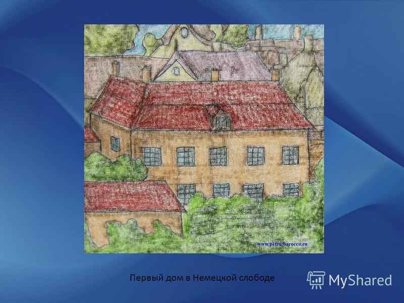 Первый дом в Немецкой слободе