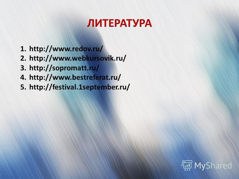 1.http://www.redov.ru/ 2.http://www.webkursovik.ru/ 3.http://sopromatt.ru/ 4.http://www.bestreferat.ru/ 5.http://festival.1september.ru/