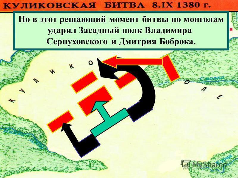 Монголы атаковали Сторожевой полк. Вскоре он и Передовой полк были уничтожены. Монголы атаковали Сторожевой полк. Вскоре он и Передовой полк были уничтожены.