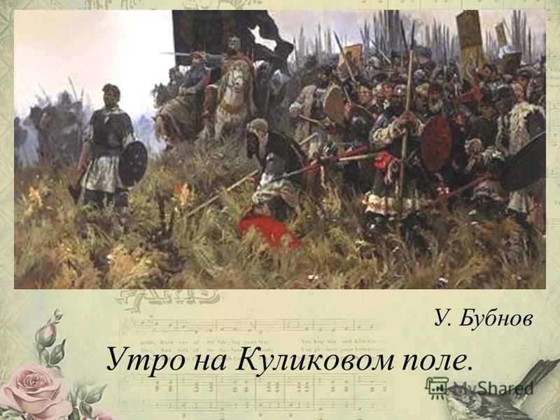 Выбор места показывал намерение русских воинов сражаться до последнего, потому что в ходе боя переправляться назад было невозможно. Выбор места показывал намерение русских воинов сражаться до последнего, потому что в ходе боя переправляться назад был