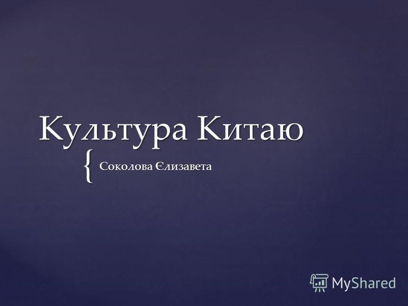 { Культура Китаю Соколова Єлизавета