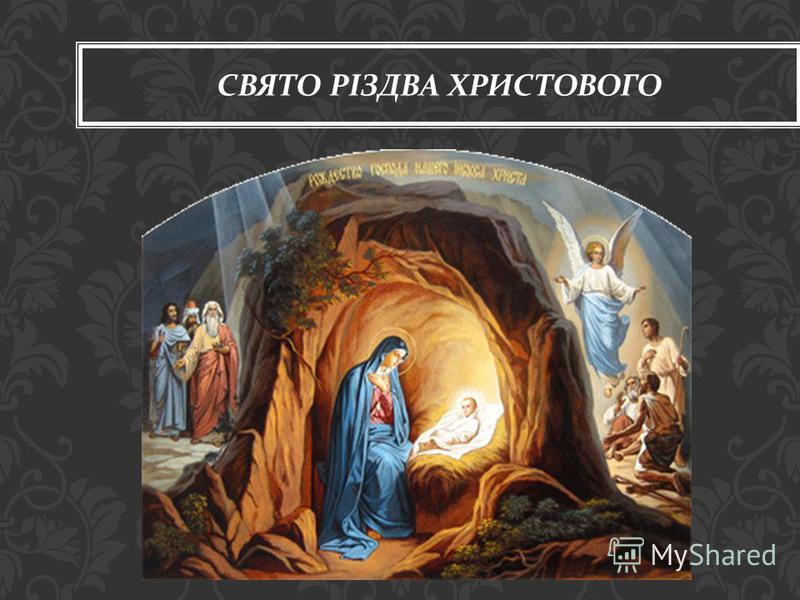 СВЯТО РІЗДВА ХРИСТОВОГО