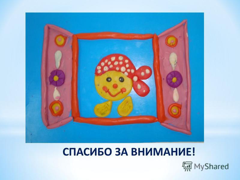 Колобок на окошке готов Выставка детских работ