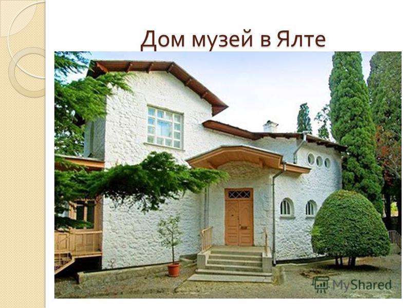 Дом музей в Ялте