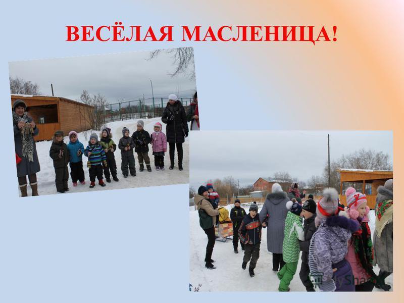 ВЕСЁЛАЯ МАСЛЕНИЦА!