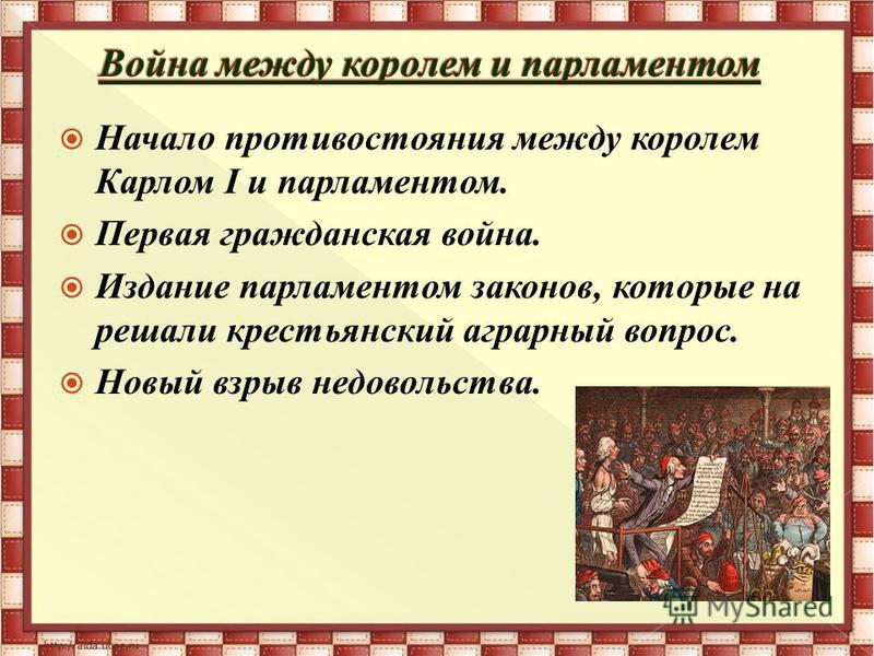 Начало противостояния между королем Карлом I и парламентом. Первая гражданская война. Издание парламентом законов, которые на решали крестьянский аграрный вопрос. Новый взрыв недовольства.