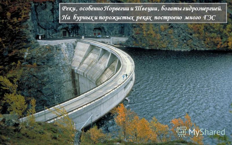 Реки, особенно Норвегии и Швеции, богаты гидроэнергией. На бурных и порожистых реках построено много ГЭС