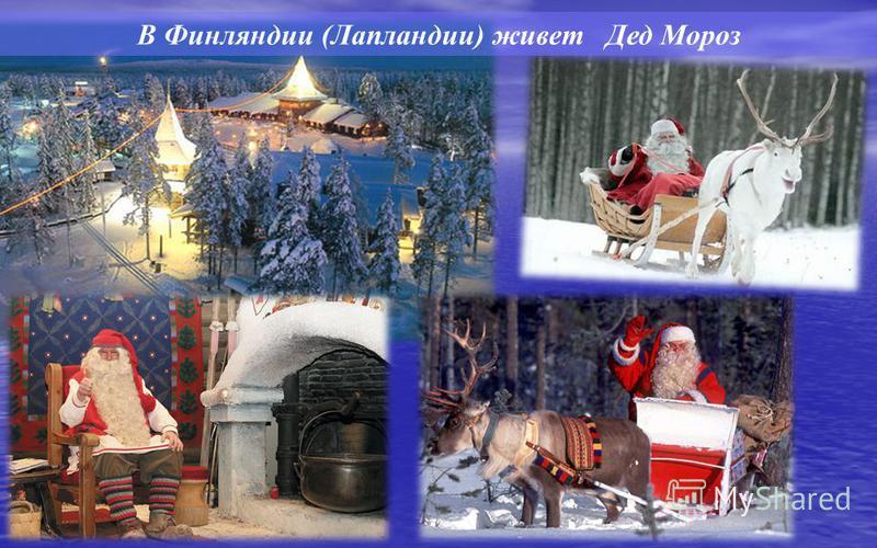 В Финляндии (Лапландии) живет Дед Мороз