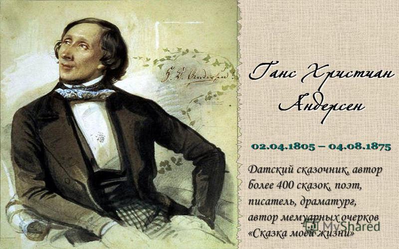 Датский сказочник, автор более 400 сказок, поэт, писатель, драматург, автор мемуарных очерков «Сказка моей жизни»
