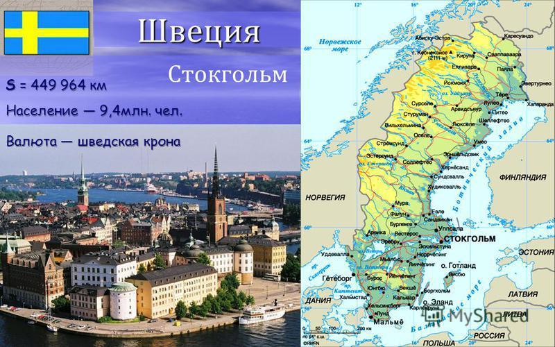 Швеция Стокгольм S = 449 964 км Население 9,4 млн. чел. Валюта шведская крона